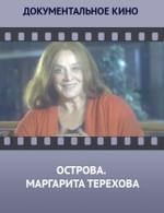 Острова. Маргарита Терехова