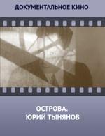 Острова. Юрий Тынянов