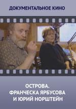 Острова. Франческа Ярбусова и Юрий Норштейн