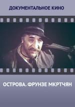 Острова. Фрунзе Мкртчян