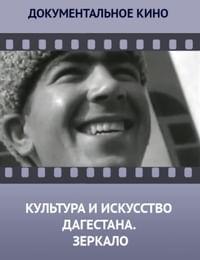 Культура и искусство Дагестана. Зеркало
