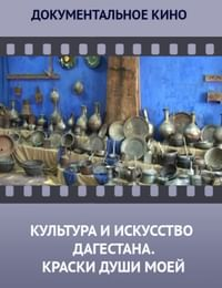 Культура и искусство Дагестана. Краски души моей