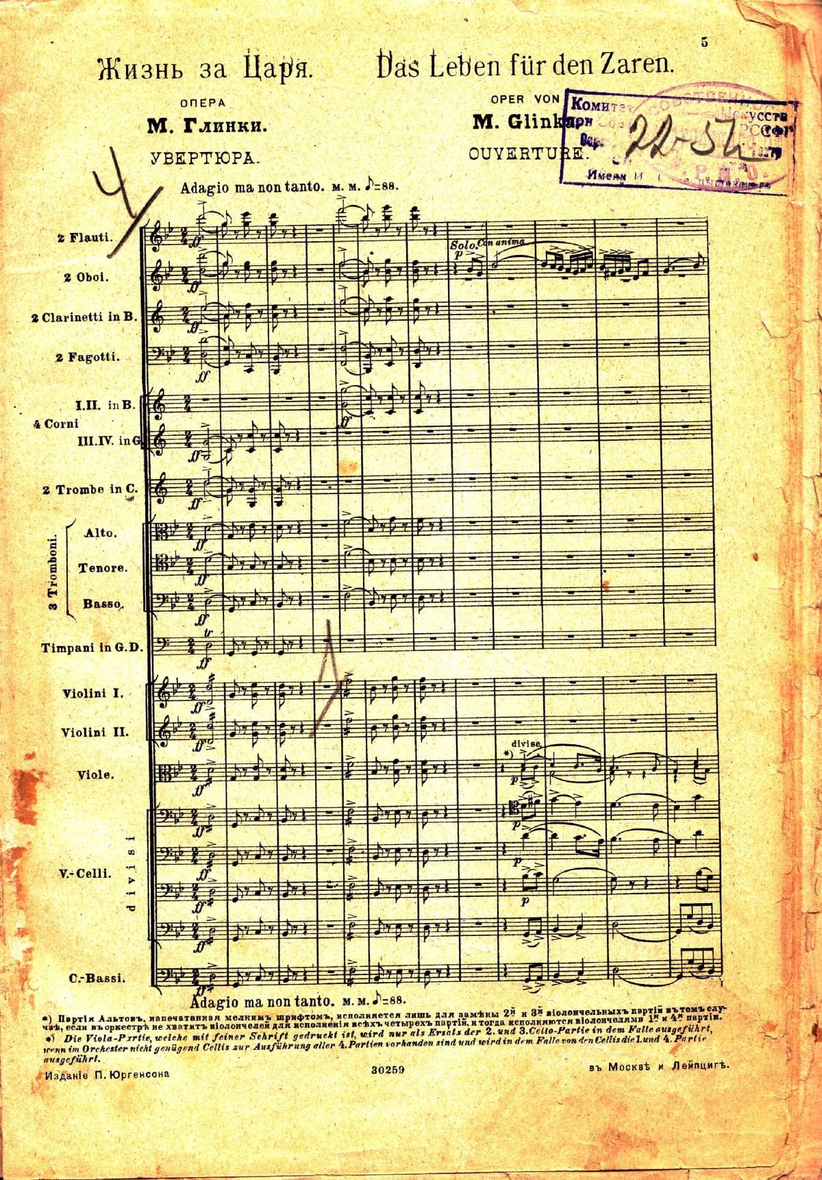 Партитура оперы М.И. Глинки «Жизнь за царя»
