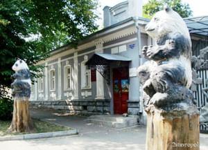 Ставропольский краевой зооэкзотариум