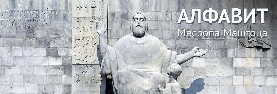 Алфавит Месропа Маштоца