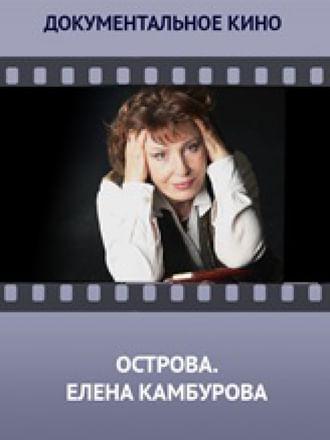 Острова. Елена Камбурова
