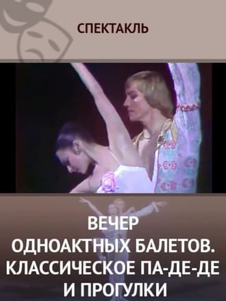 Вечер одноактных балетов. Классическое па-де-де и Прогулки
