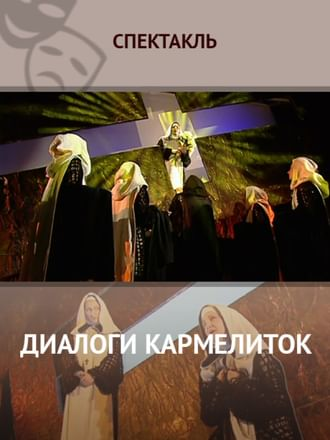 Диалоги Кармелиток