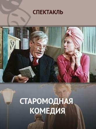 Старомодная комедия
