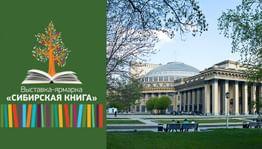 Что читают в Сибири