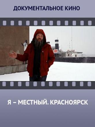 Я – местный. Красноярск