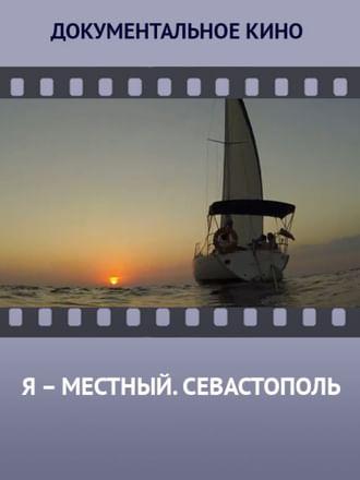 Я – местный. Севастополь