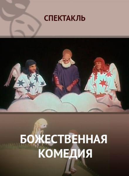Образцов Божественная Комедия Смотреть Онлайн - фото 6