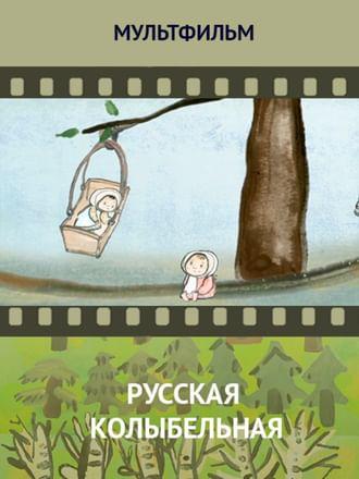 Русская колыбельная