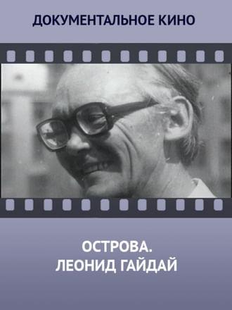 Острова. Леонид Гайдай