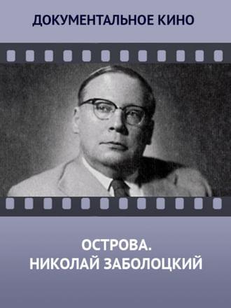Острова. Николай Заболоцкий