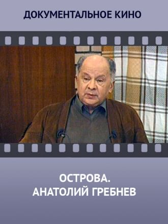 Острова. Анатолий Гребнев