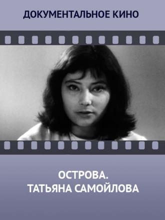 Острова. Татьяна Самойлова