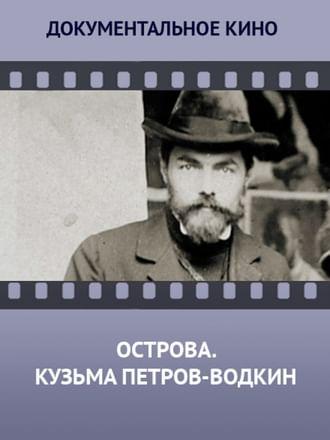 Острова. Кузьма Петров-Водкин