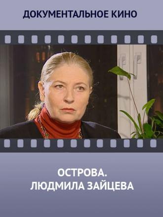 Острова. Людмила Зайцева