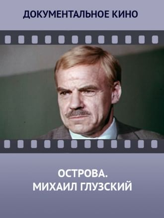 Острова. Михаил Глузский