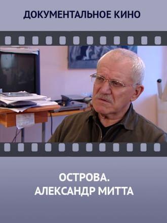 Острова. Александр Митта