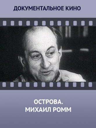 Острова. Михаил Ромм