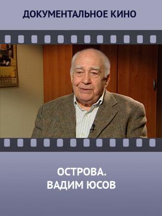 Острова. Вадим Юсов