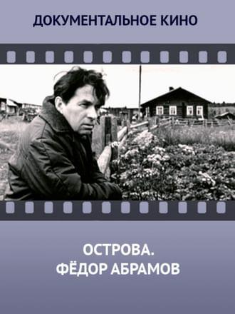 Острова. Федор Абрамов