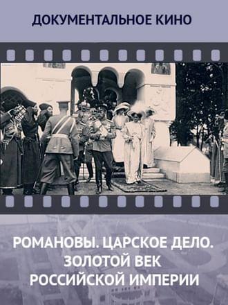 Романовы. Царское дело. Золотой век Российской империи