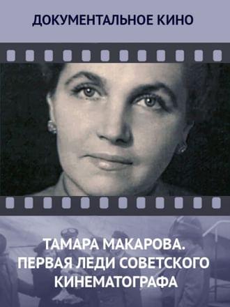 Тамара Макарова. Первая леди советского кинематографа