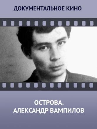 Острова. Александр Вампилов