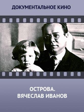 Острова. Вячеслав Иванов