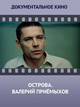 Острова. Валерий Приёмыхов