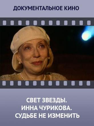 Свет звезды. Инна Чурикова. Судьбе не изменить