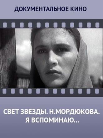Свет звезды. Н.Мордюкова. Я вспоминаю…