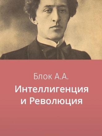 Интеллигенция и Революция