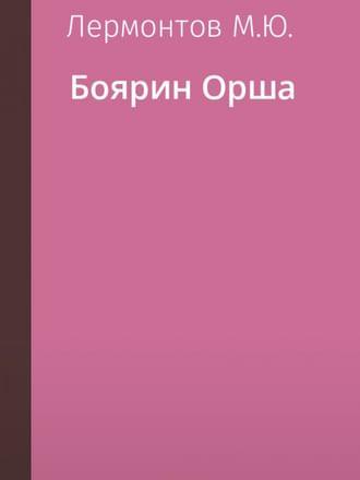 Боярин Орша