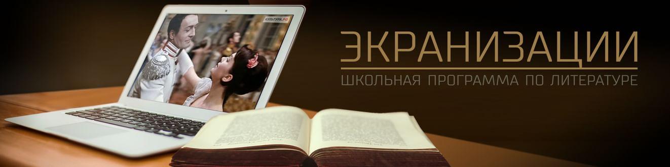 Школьная программа по литературе на экране