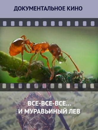 Все-все-все…и муравьиный лев