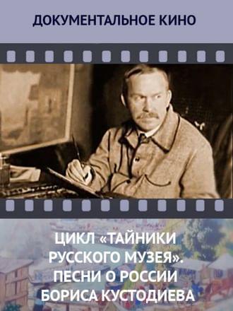 Цикл «Тайники Русского музея». Песни о России Бориса Кустодиева