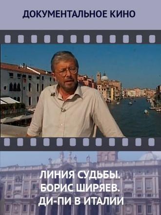 Линия судьбы. Борис Ширяев. Ди-Пи в Италии