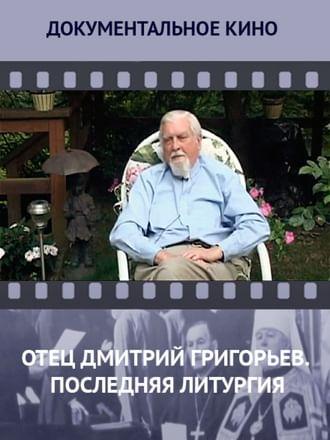 Отец Дмитрий Григорьев. Последняя литургия