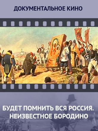 Будет помнить вся Россия. Неизвестное Бородино
