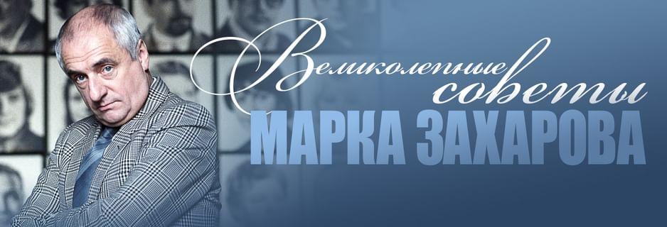 Великолепные советы Марка Захарова