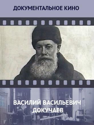 Василий Васильевич Докучаев
