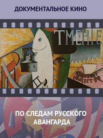 По следам Русского Авангарда