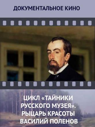 Цикл «Тайники Русского музея». Рыцарь красоты Василий Поленов