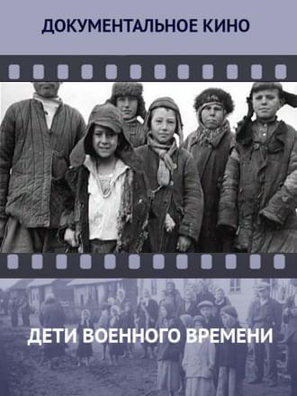 Дети военного времени
