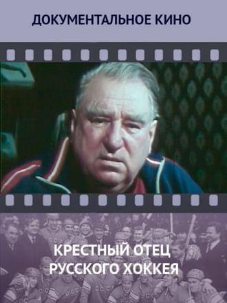 Крестный отец русского хоккея